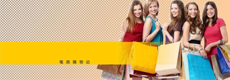 電子商務#超快速架站的電商平台,購物平台架設